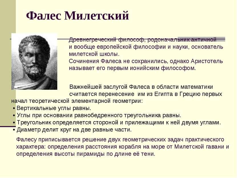 Фалес Милетский Древнегреческий философ, родоначальник античной и вообще евро...
