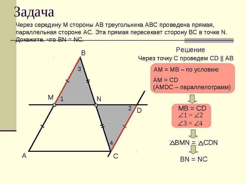 Задача Через середину М стороны АВ треугольника АВС проведена прямая, паралле...