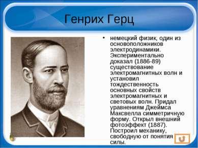 Генрих Герц немецкий физик, один из основоположников электродинамики. Экспери...