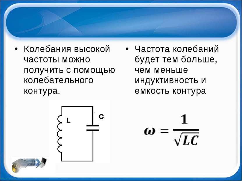 Колебания высокой частоты можно получить с помощью колебательного контура. Ча...