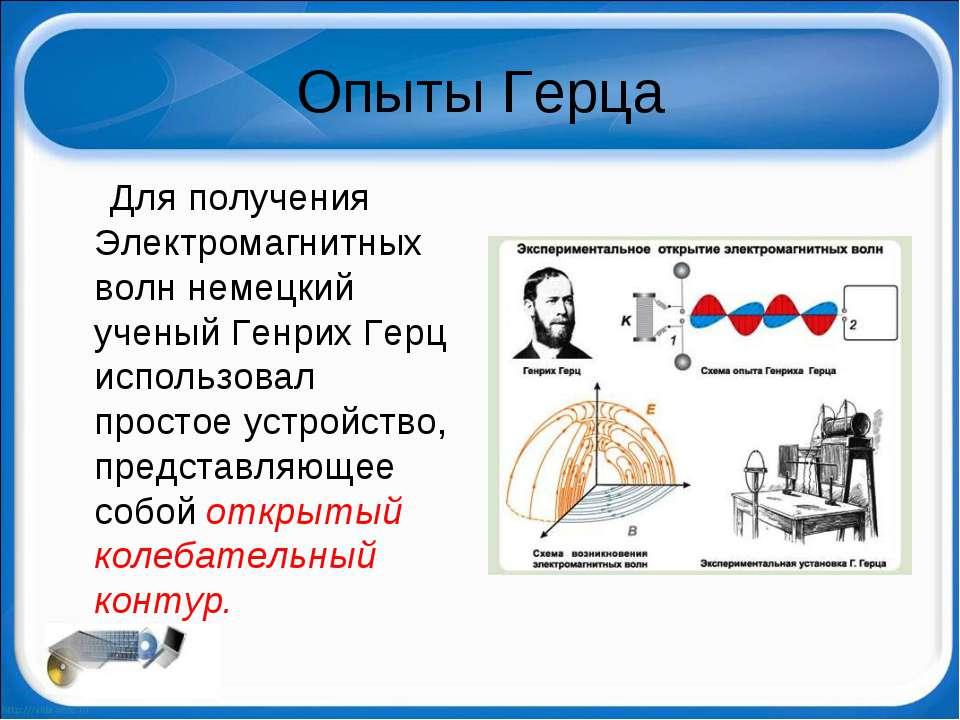 Опыты Герца Для получения Электромагнитных волн немецкий ученый Генрих Герц и...