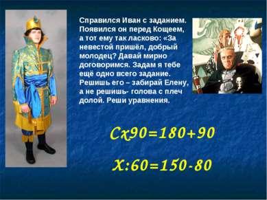 Справился Иван с заданием. Появился он перед Кощеем, а тот ему так ласково: «...