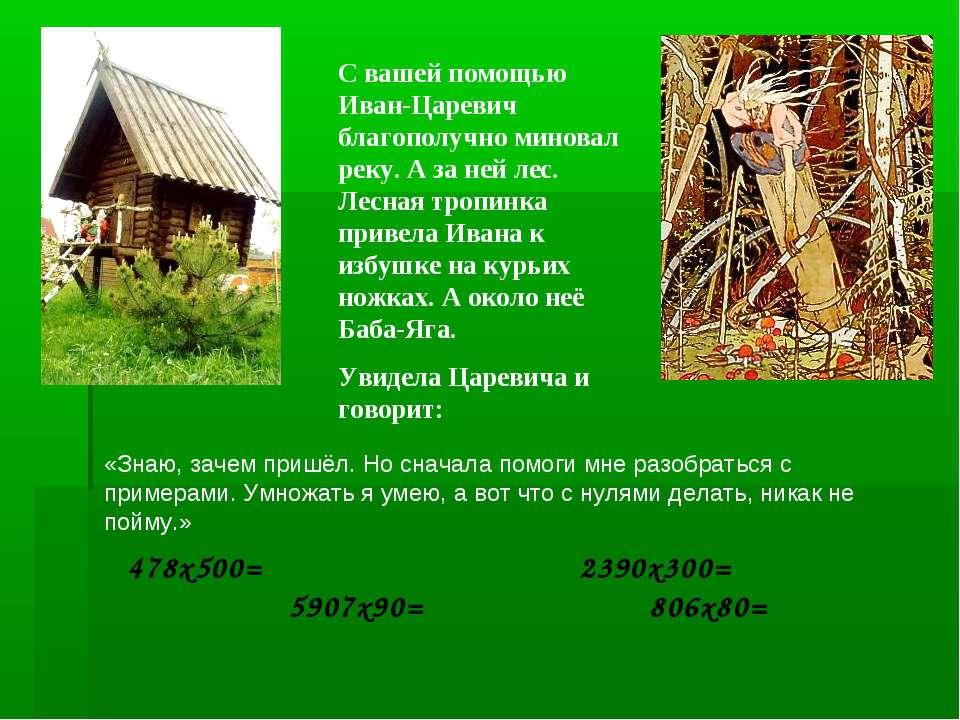 С вашей помощью Иван-Царевич благополучно миновал реку. А за ней лес. Лесная ...