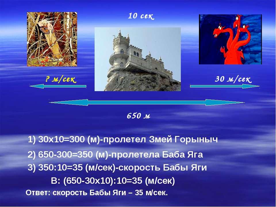 650 м 10 сек 1) 30x10=300 (м)-пролетел Змей Горыныч 2) 650-300=350 (м)-пролет...
