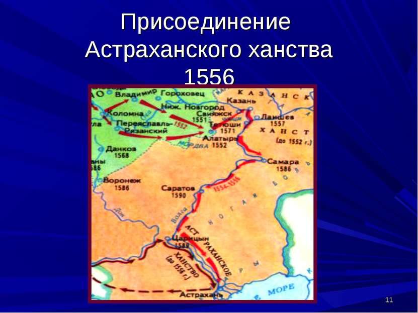 Присоединение Астраханского ханства 1556 *