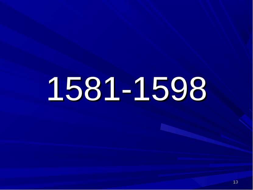 1581-1598 *