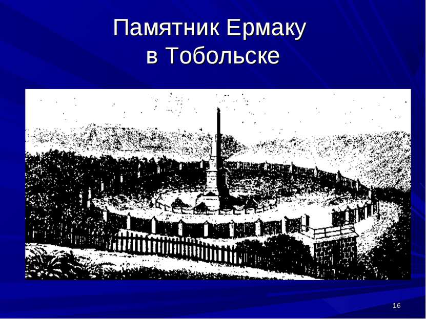 Памятник Ермаку в Тобольске *