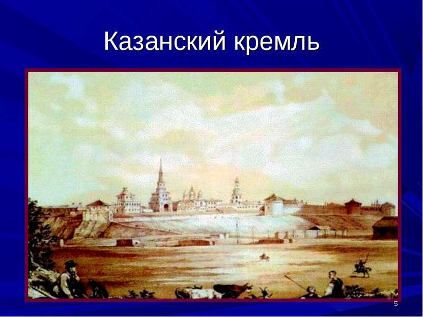 Казанский кремль *