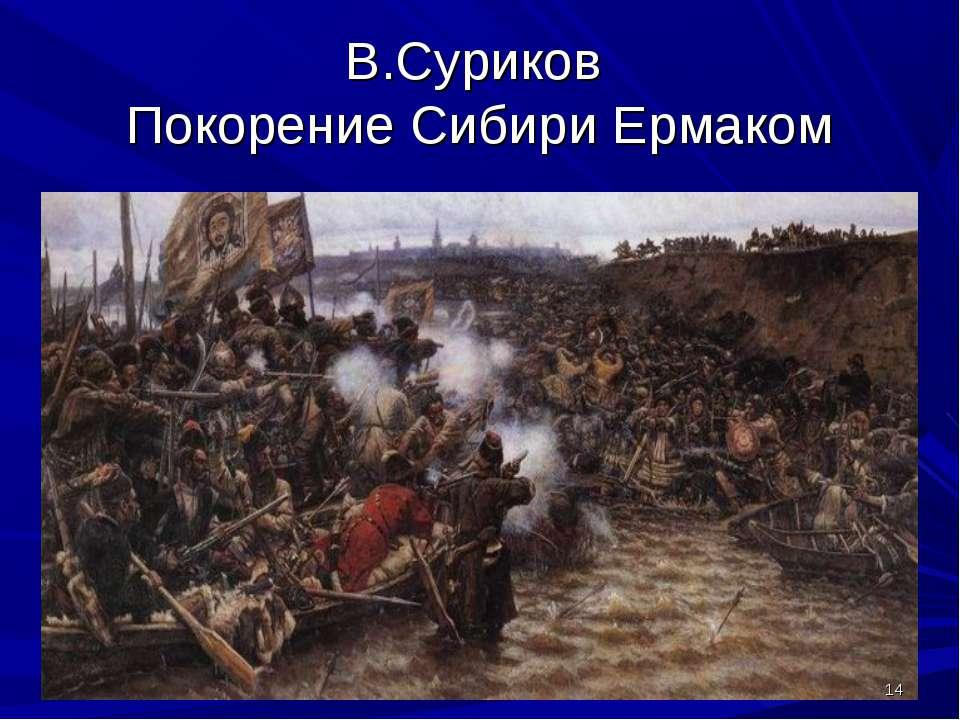 В.Суриков Покорение Сибири Ермаком *