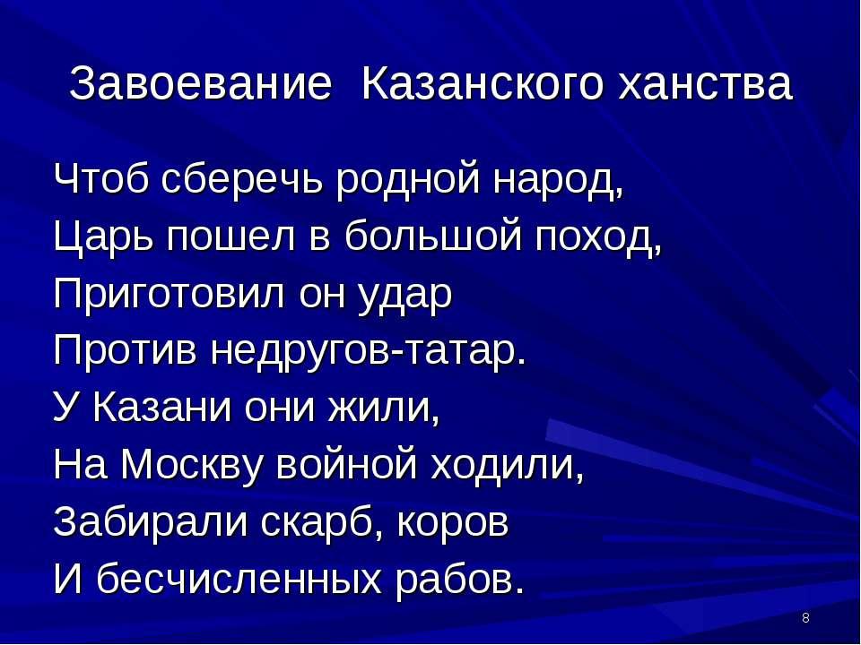 Завоевание Казанского ханства Чтоб сберечь родной народ, Царь пошел в большой...