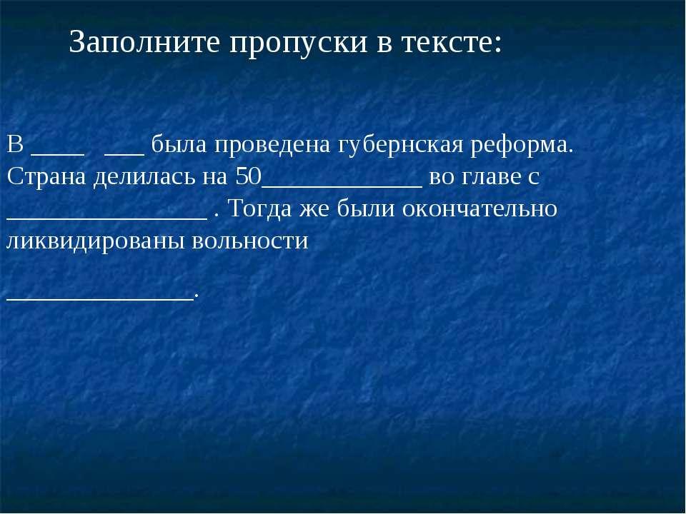 В ____ ___ была проведена губернская реформа. Страна делилась на 50__________...