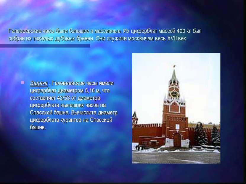 Галовеевские часы были большие и массивные. Их циферблат массой 400 кг был со...