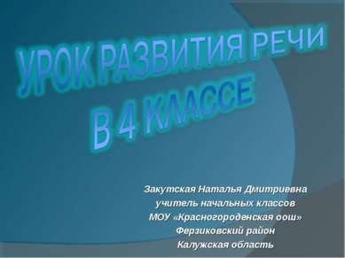 Закутская Наталья Дмитриевна учитель начальных классов МОУ «Красногороденская...