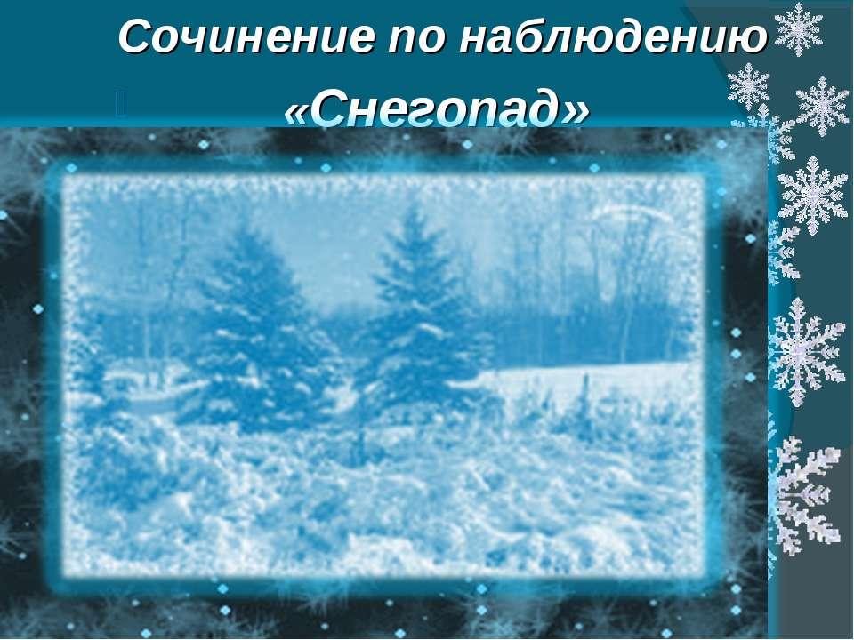 Сочинение по наблюдению «Снегопад»