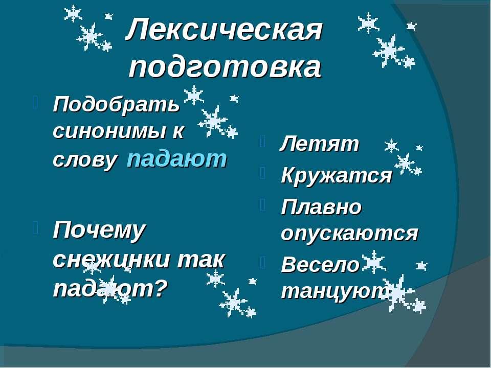Лексическая подготовка Подобрать синонимы к слову падают Почему снежинки так ...