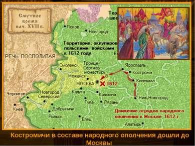 Костромичи в составе народного ополчения дошли до Москвы