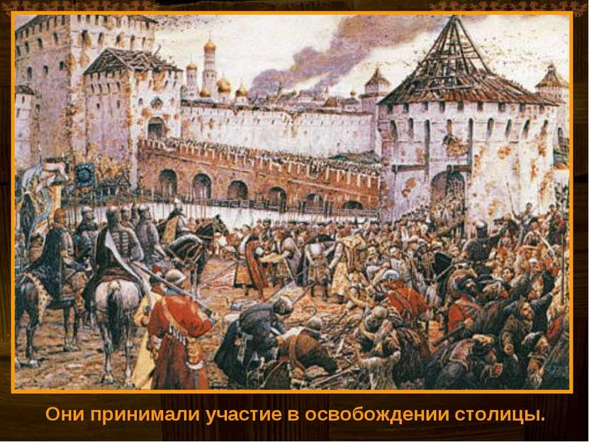 Они принимали участие в освобождении столицы.