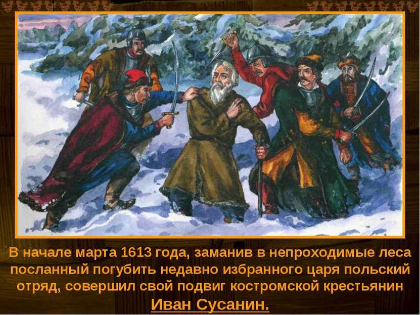 В начале марта 1613 года, заманив в непроходимые леса посланный погубить неда...
