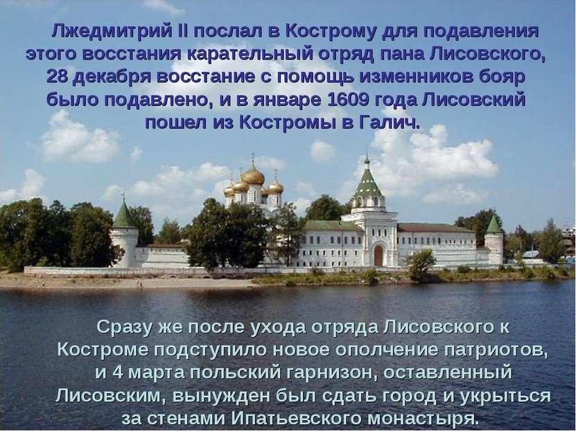 Лжедмитрий II послал в Кострому для подавления этого восстания карательны...