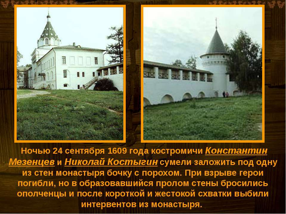 Ночью 24 сентября 1609 года костромичи Константин Мезенцев и Николай Костыгин...
