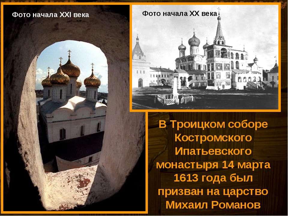 В Троицком соборе Костромского Ипатьевского монастыря 14 марта 1613 года был ...