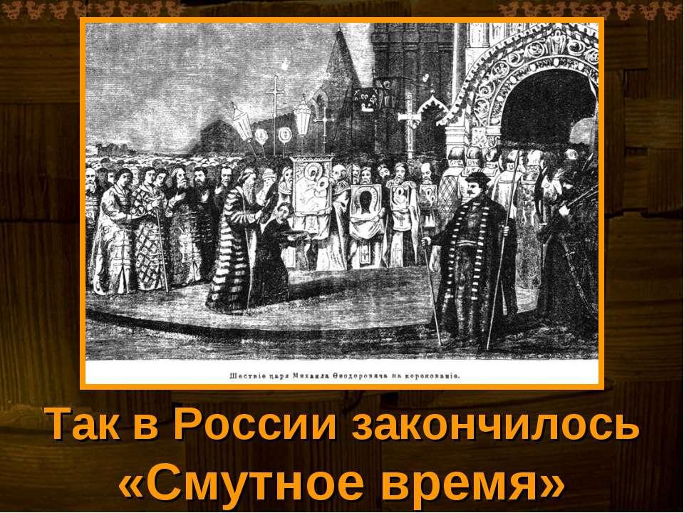Так в России закончилось «Смутное время»