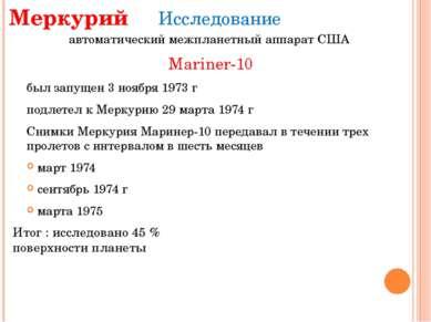Исследование автоматический межпланетный аппарат США Mariner-10 был запущен 3...