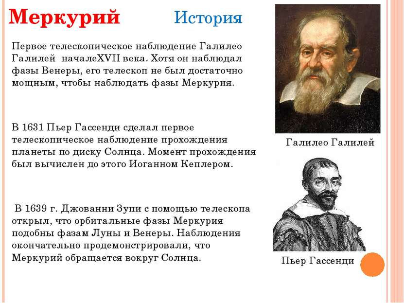 Первое телескопическое наблюдение Галилео Галилей началеXVII века. Хотя он на...