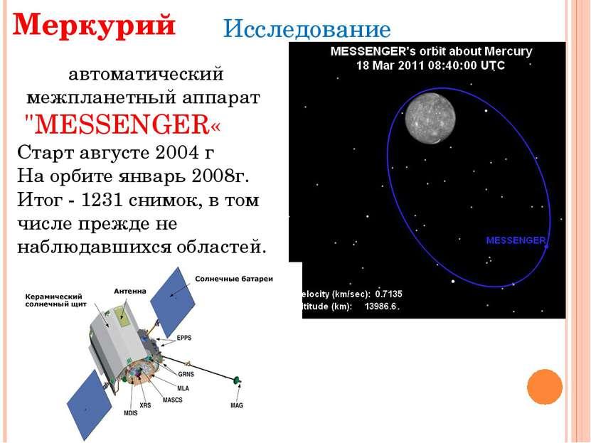 "автоматический межпланетный аппарат ""MESSENGER« Старт августе 2004 г На орби..."