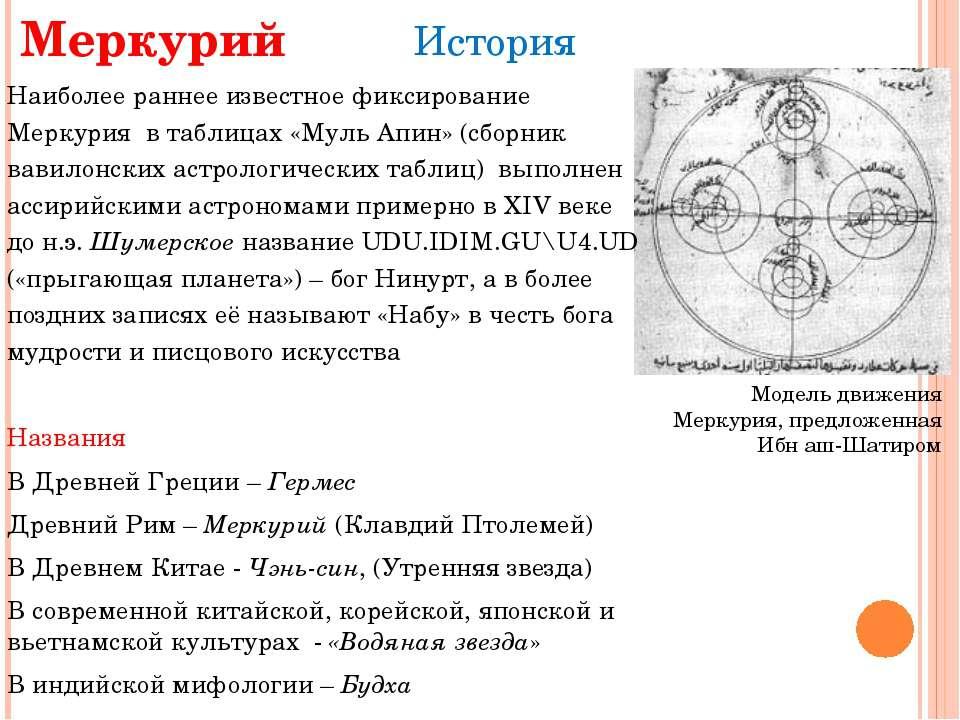 Меркурий Наиболее раннее известное фиксирование Меркурия в таблицах «Муль Ап...