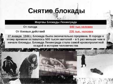 Снятие блокады Жертвы Блокады Ленинграда От голода 640тыс.человек От боевых д...