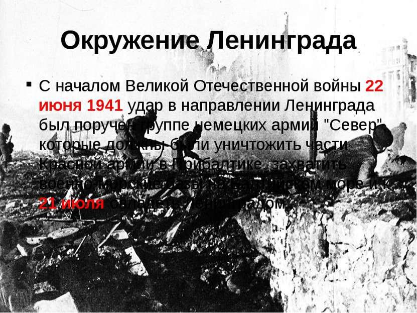 Окружение Ленинграда С началом Великой Отечественной войны 22 июня 1941 удар ...