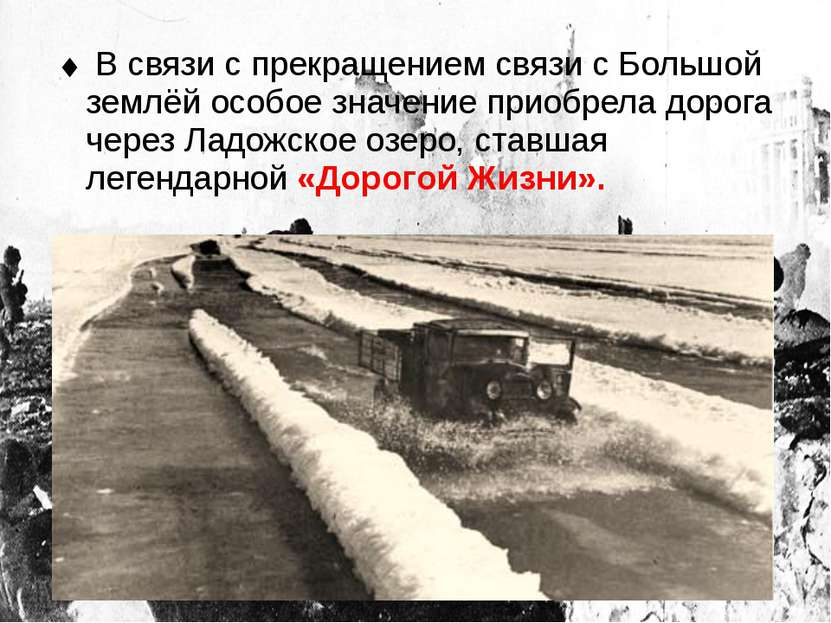 В связи с прекращением связи с Большой землёй особое значение приобрела дорог...