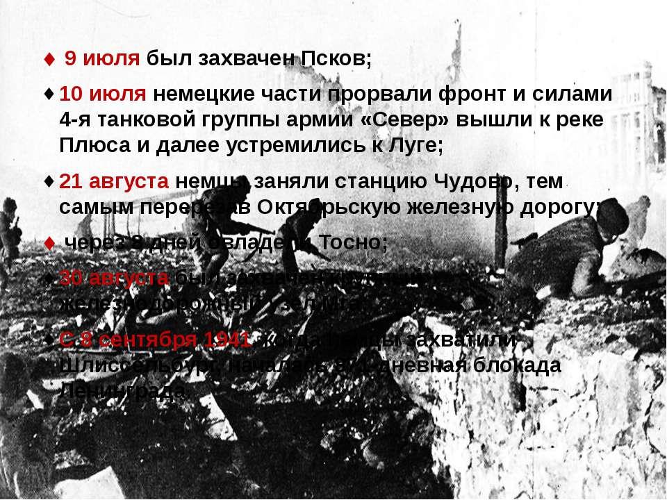 9 июля был захвачен Псков; 10 июля немецкие части прорвали фронт и силами 4-я...