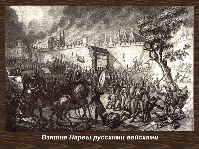 Взятие Нарвы русскими войсками
