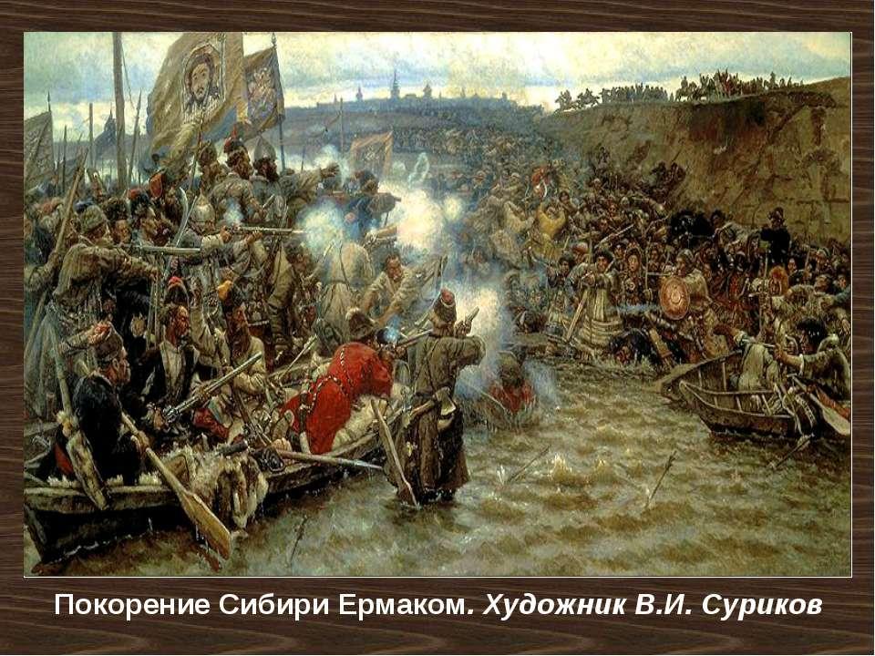 Покорение Сибири Ермаком. Художник В.И. Суриков