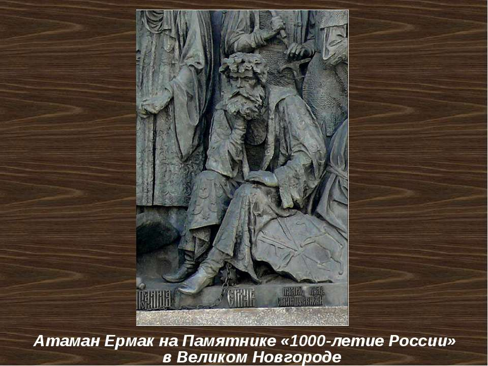 Атаман Ермак на Памятнике «1000-летие России» в Великом Новгороде
