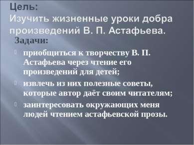 Задачи: приобщиться к творчеству В. П. Астафьева через чтение его произведени...