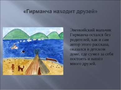 Эвенкийский мальчик Гирманча остался без родителей, как и сам автор этого рас...