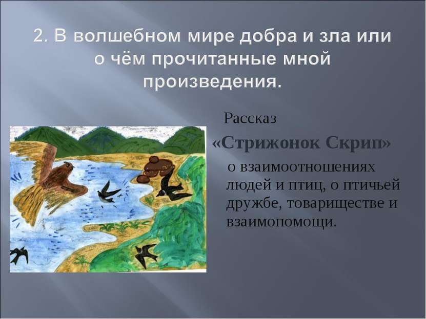 Рассказ «Стрижонок Скрип» о взаимоотношениях людей и птиц, о птичьей дружбе, ...