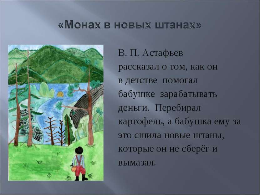 В. П. Астафьев рассказал о том, как он в детстве помогал бабушке зарабатывать...