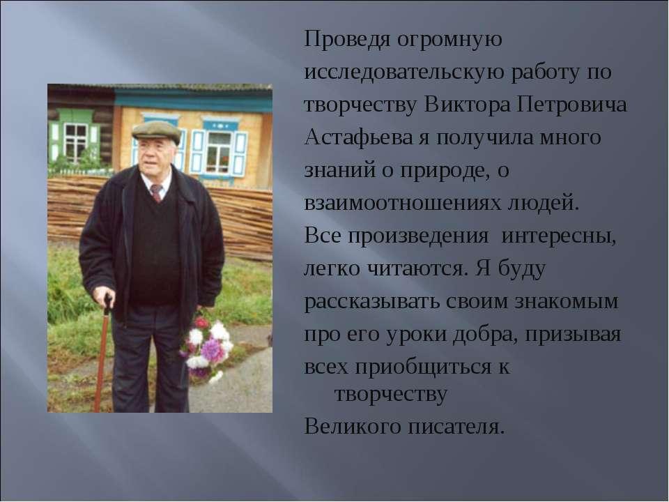 Проведя огромную исследовательскую работу по творчеству Виктора Петровича Аст...