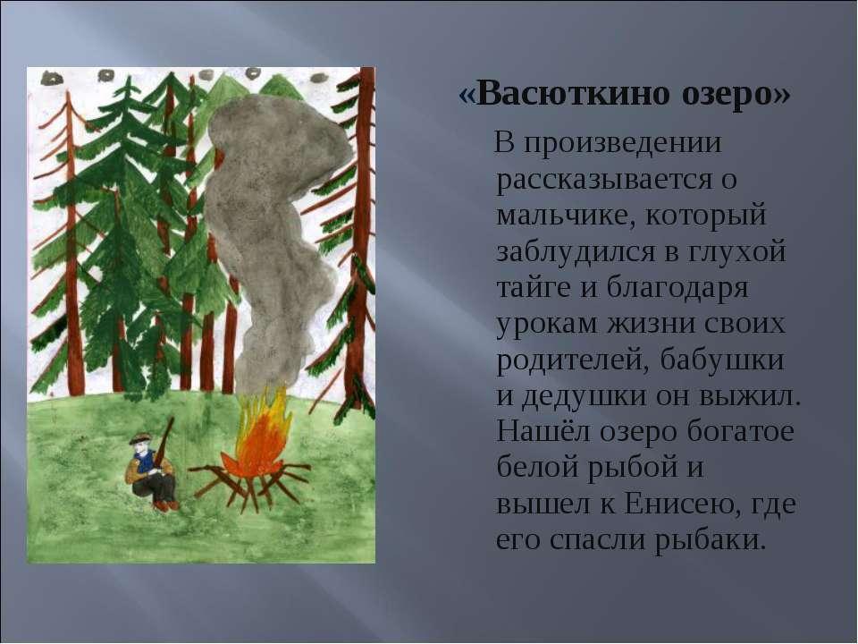 «Васюткино озеро» В произведении рассказывается о мальчике, который заблудилс...
