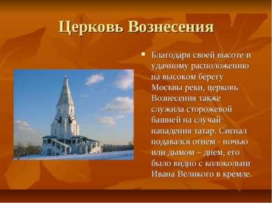 Церковь Вознесения Благодаря своей высоте и удачному расположению на высоком ...