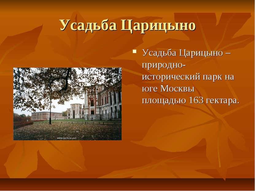 Усадьба Царицыно Усадьба Царицыно – природно-исторический парк на юге Москвы ...