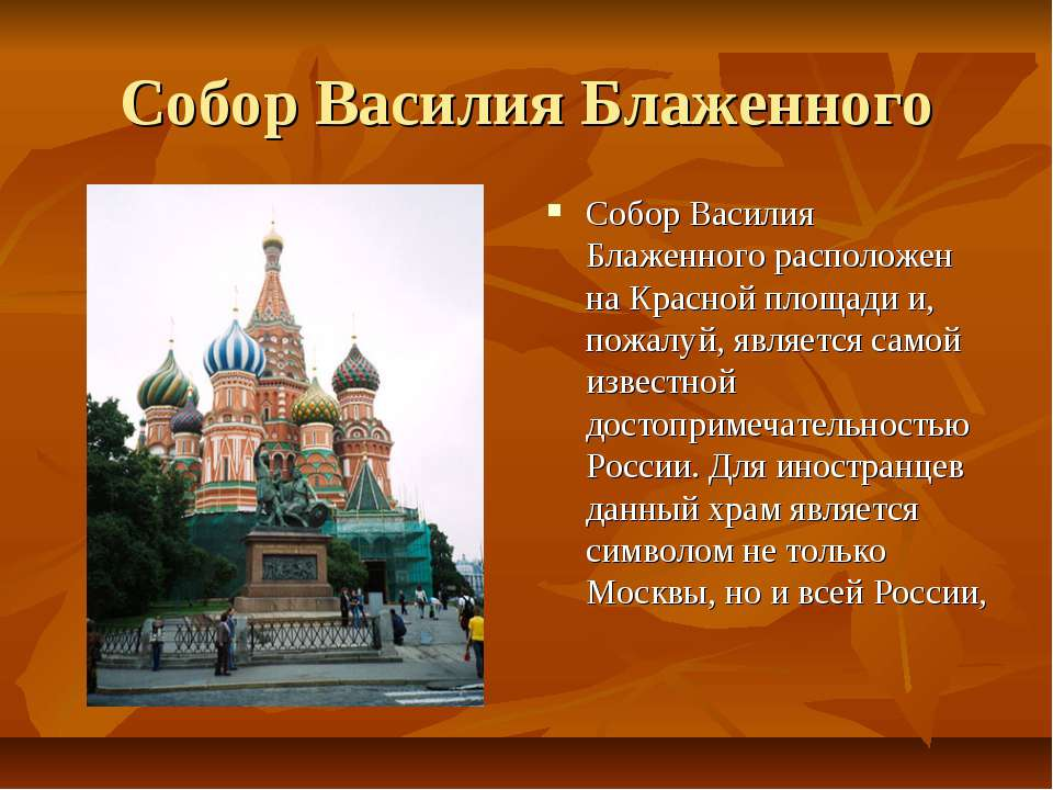 Собор Василия Блаженного Собор Василия Блаженного расположен на Красной площа...