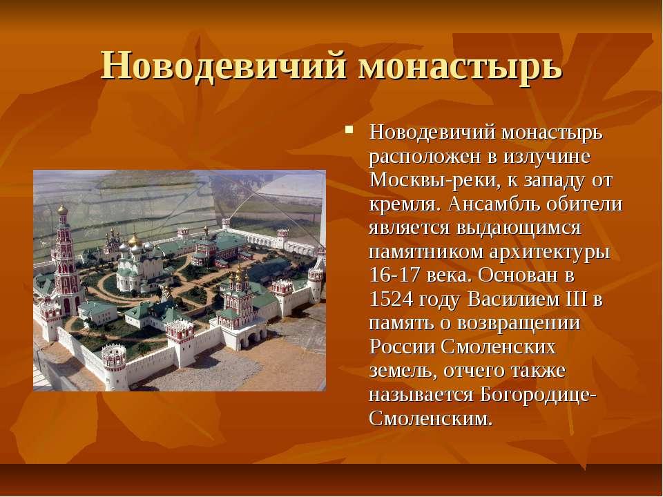 Новодевичий монастырь Новодевичий монастырь расположен в излучине Москвы-реки...