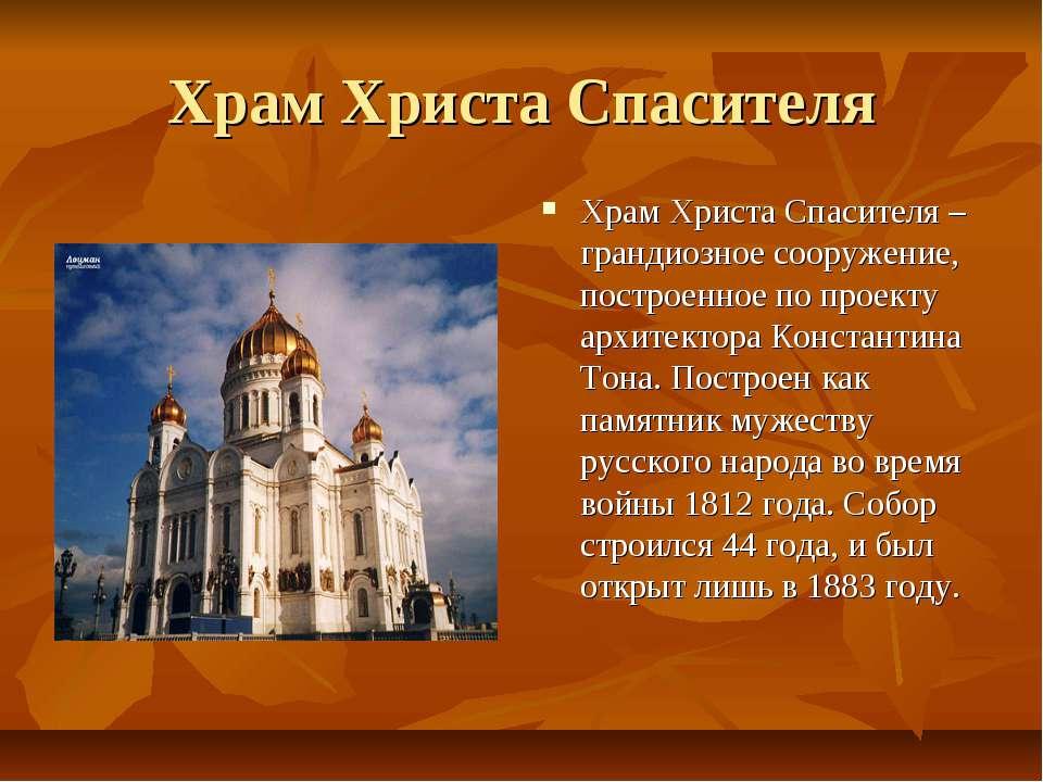 Храм Христа Спасителя Храм Христа Спасителя – грандиозное сооружение, построе...