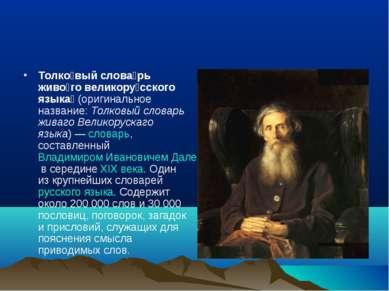 Толко вый слова рь живо го великору сского языка (оригинальное название: Толк...