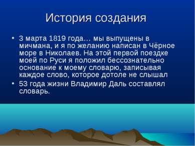 История создания 3 марта 1819 года… мы выпущены в мичмана, и я по желанию нап...